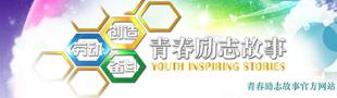 青春励志故事官网上线