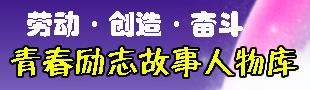 青春励志故事人物库