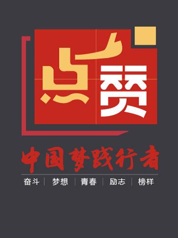 中国梦践行者