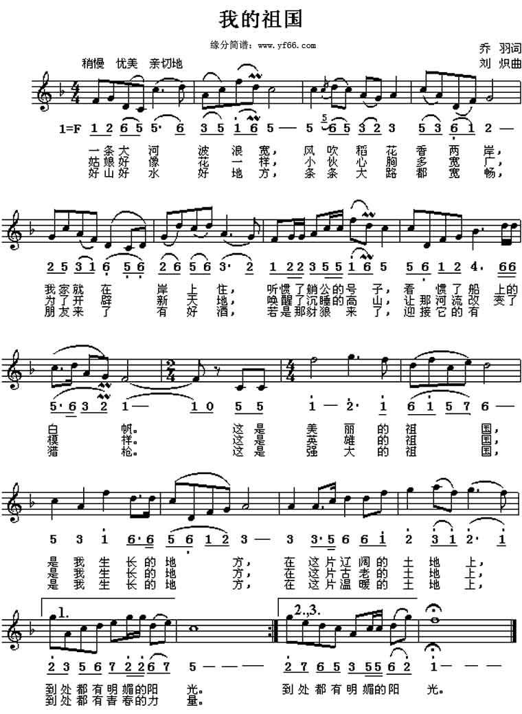 表作之一《我的祖国》曲谱,乔羽作词,刘炽作曲.资料图-满腔热血