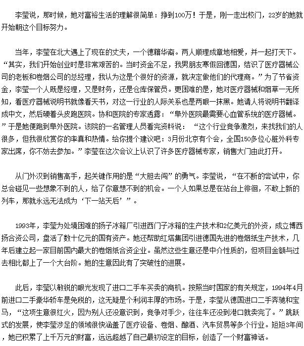 北大校花李莹:毕业3年1000万