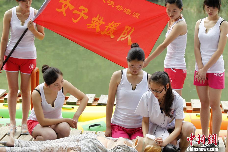 河南成立美女漂流救护队 青春励志故事