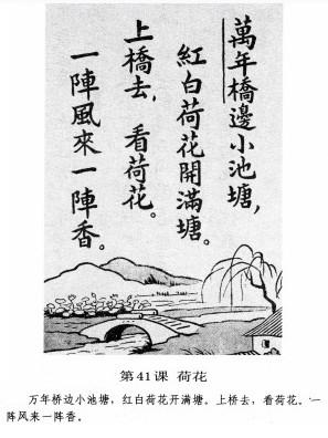 千年游歌谱 口风琴