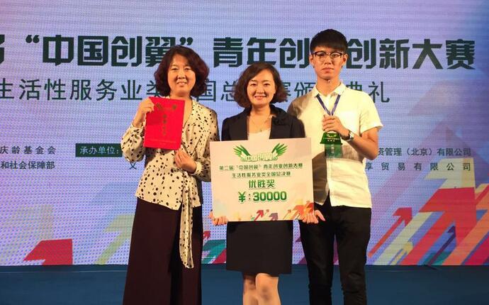 《中国创翼·创业故事第18期 然艺布艺王黛璐》