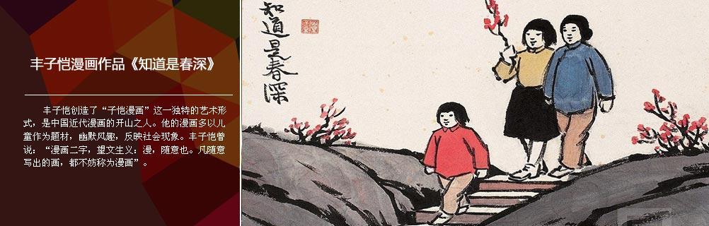 丰子恺漫画欣赏_丰子恺_青春励志故事_中国青年网
